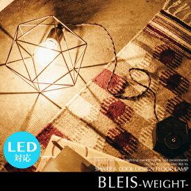 Bleis-weight-ブレイス ウェイト フロアランプ LED電球対応 アンティーク レトロ 1灯 クラシック モダン スタンドライト ヴィンテージ テーブルランプ おしゃれ 可愛い リビング用 間接照明 デスクライト 照明 ランプ 西海岸【INTERFORM:インターフォルム】