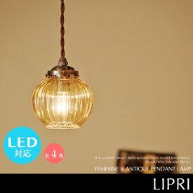 照明 ペンダントライト【LIPRI:リプリ】アンティーク LED電球対応 ガラス【INTERFORM:インターフォルム】1灯 シーリングライト シンプル レトロ クラシック 洋風 おしゃれ 可愛い 天井照明 キッチン 廊下 ダイニング用 間接照明 照明 LT-9551 LT-9552 LT-9553