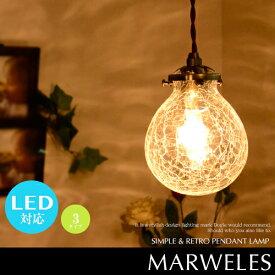 ペンダントライト [Marweles マルヴェル] 1灯 LED対応 アンティーク ガラス シンプル レトロ クリア フロスト クラック 洋風 おしゃれ かわいい 天井照明 ダイニング用 食卓用 玄関 照明 ペンダントライト led LT-9823 LT-9825 INTERFORM インターフォルム (CP4 (PX10