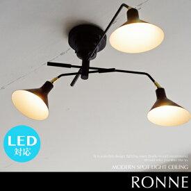[RONNE ロネ] 3灯 リモコン付 シーリングライト LED対応 インダストリアル モダン 北欧風 モノトーン ブラック おしゃれ かわいい 照明 天井照明 リビング用 ダイニング用 寝室 子供部屋 照明 LT-9518 LT-9519 LT-9520 間接照明 INTERFORM インターフォルム (CP4 (PX10