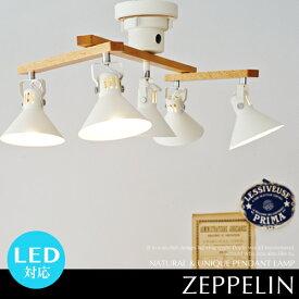 【ZEPPELIN:ツェペリン】シーリングライト LED電球対応 リモコン付 北欧風 5灯 点灯切替 モダン ナチュラル シンプル ホワイト 天井照明 おしゃれ 可愛い ウッド スポットライト リビング用 居間用 LT-9510 LT-9512【INTERFORM:インターフォルム】