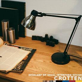 デスクライト デスクランプ [CROTTEN クロッテン] 卓上ライト 机 デスク周り インテリア おしゃれ 照明 ライト スタンド照明 かわいい カジュアル スタイリッシュ 明るい リモートワーク テレワーク 自宅 オフィス 勉強机 子供部屋 interform インターフォルム(CP4 (PX10