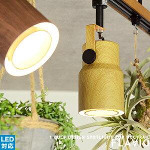 [Flavio フラヴィオ][INTERFORM:インターフォルム] スポットライト 1灯 ダクトレール専用 ライティングレール LED対応 ブラック ホワイト ブラウン ライトブラウン ウッド調 木目 おしゃれ スチー