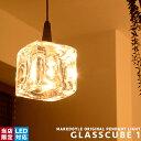 ペンダントライト 照明 おしゃれ [1灯 ガラスキューブ ハロゲンペンダントライト GLASSCUBE 1] ダイニング用 食卓用 …