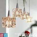 ペンダントライト ガラスキューブハロゲンペンダントライト 4灯 ガラスキューブ 4【GlassCube 4】ダイニング用 照明 …