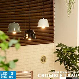 ペンダントライト 1灯 LED対応 [CRUMBLE LAMP 1 BULB PENDANT:クランブル] グレー ブラック ホワイト ライト 照明 ダイニング用 食卓用 スチール キッチン 玄関 階段 廊下 トイレ インダストリアル 塩系 おしゃれ モノトーン 北欧 カフェ ダクトレール(要プラグ)(CP4(PX10
