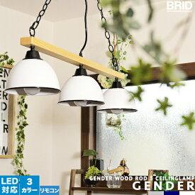 [GENDER WOOD ROD 3 CEILING LAMP] スポットライト ペンダントライト リモコン付 3灯 照明 おしゃれ リビング用 ダイニング用 居間用 食卓用 6畳用 8畳用 明るい ジェンダーウッドロッド 無垢材 ホワイト ネイビー グレー かわいい ウッド 簡単取付 送料無料(CP4 (PX10