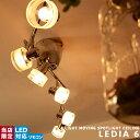 シーリングライト 照明 おしゃれ スポットライト 6灯 [LEDIA 6:レディア 6] リモコン付 LED対応 リビング用 居間用 ダイニング用 食卓用 西海岸インテリア 寝室 子供部屋 ワンルーム