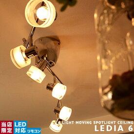 シーリングライト 照明 おしゃれ スポットライト 6灯 [LEDIA 6:レディア 6] リモコン付 LED対応 リビング用 居間用 ダイニング用 食卓用 西海岸インテリア 寝室 子供部屋 ワンルーム ライト 北欧 6畳用 8畳用 10畳用 LED 点灯切替 段調光 間接照明(2-2