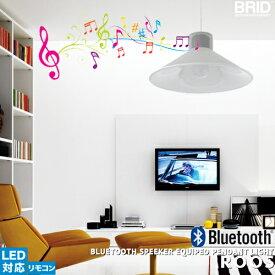 【ROOS:ルース】光と音を奏でる新しいインテリア スピーカー内蔵 LED対応 ペンダントライト Bluetooth リモコン式 ダイニング用 照明 おしゃれ 北欧 モダン デザイナーズ 照明(CP4 (PX10-EV