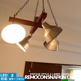 ダイニング ペンダントライト リモコン 4灯 ビンテージ インダストリアル 照明 おしゃれ 明るい 6畳 8畳 10畳 12畳 ウッド スチールシェード LED対応 点灯切替 段調光 食卓用 リビング スポットライト シーリングライト 天井照明 簡単取付 送料無料 R-SNAFKIN CROSS(2-2