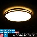 シーリングライト LED CEILING LIGHT リモコン付 LEDシーリングライト 照明 おしゃれ 天井照明 10畳用 12畳用 リビング用 ダイニング用 和室 シーリングライト led 10畳