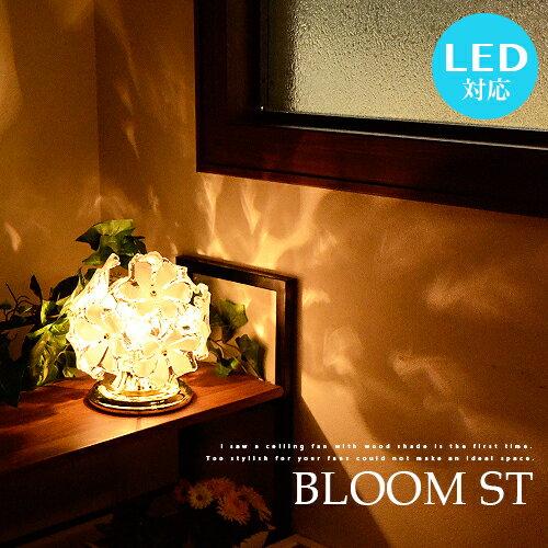 スタンドライト BLOOM ST ブルーム LED電球対応 1灯 花柄 シェード テーブルスタンド ナチュラル カントリー デスクライト 可愛い おしゃれ 間接照明 華やか 上品 プルメリア ワンルーム 女子部屋 フェミニン テーブルランプ スタンド照明