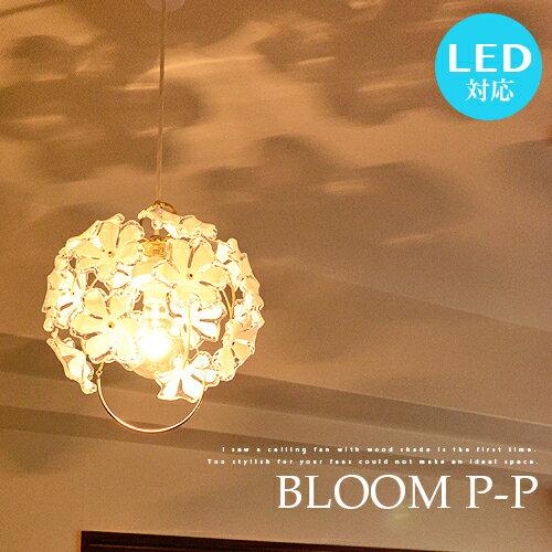 BLOOM P-P:ブルーム ペンダントライト 1灯 LED電球対応 pendant light プルスイッチ 花柄 シェード プルメリア ナチュラル カントリー ダイニング用 ペンダントライト ゴールド 女子部屋 リビング用 ワンルーム 間接照明 照明 ライト 上品 可愛い ゴージャス 華やか (2-2