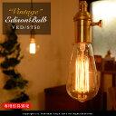 ヴィンテージエジソン アンティーク ビンテージ フィラメント デザイン エジソンバルブ シグネチャー カーボン ツイストブラウンコード