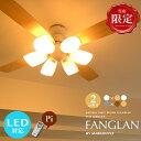 シーリングファン LED対応 リモコン付 照明 ライト リビング用 ダイニング用 寝室 6畳用 8畳用 10畳 ceiling fan ligh…