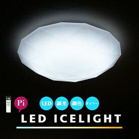LEDシーリングライト [LED ICE LIGHT:LED アイスライト] リモコン 調光 調色 8畳用 リビング用 居間用 ダイニング用 食卓用 寝室 ベッドルーム シーリングライト 天井照明 常夜灯 照明 おしゃれ シンプル 間接照明 6畳用 8畳用 LED モダン クール 明るい 送料無料(2-2