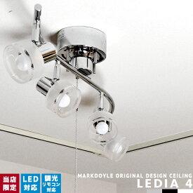 当店オリジナルデザイン 光を広げるシェード素材 4灯 スポットライトシーリング [LEDIA 4 レディア4] リビング ダイニング 子供部屋 寝室 簡単取付 引掛シーリング 明るい 6畳 8畳 プルスイッチ (紐スイッチ) 点灯切替 ホワイト ブラック シルバー おしゃれ 照明 ライト (2-2