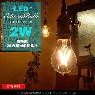 【フィラメントLEDエジソン球:LED EDISON BULB】A-shape E26/2W/25W相当 レトロ アンティーク クリア フィラメント LED電球 お洒落 照明 (s) 可愛い 玄関 階段 廊下 トイレ 店舗デザイン エジソンバルブ Aシェイプ カーボン 口金 ツイストブラウンコード別売(2-2