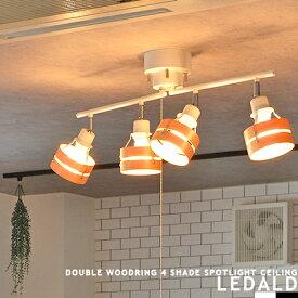 シーリングライト 4灯 おしゃれ 明るい 照明 ライト スポットライト LED対応 6畳 8畳 10畳 リビング用 居間用 ダイニング用 食卓用 ウッド ブラック ホワイト ブラウン ナチュラル 子供部屋 間接照明 ワンルーム 点灯切替 段調光 プルスイッチ LEDALD レダルド