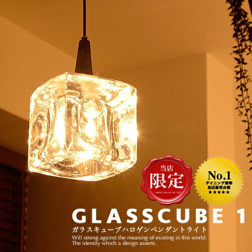 ペンダントライト 照明 おしゃれ [1灯 ガラスキューブ ハロゲンペンダントライト GLASSCUBE 1] ダイニング用 食卓用 ペンダントライト ライト レトロ 玄関 天井照明 北欧 カフェ ガラス ナチュラル カントリー モダン LED対応 ダクトレール (要プラグ) (2-2