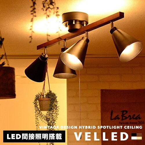 LEDシーリングライト VELLED リビング用 ダイニング用 食卓用 居間用 シーリングライト おしゃれ 照明 4灯+内蔵LED間接照明 スポットライト 間接照明 ウッド スチール LED対応 北欧 ナチュラル ホワイト ブラウン ブラック ビンテージ 和室 寝室 ライト (CP4 (2-2