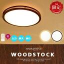 LEDシーリングライト リモコン付 LED シーリング 照明 ライト シーリングライト 天井照明 6畳用 8畳用 ウッド ウッドリング ウッドシェード 調光 調...