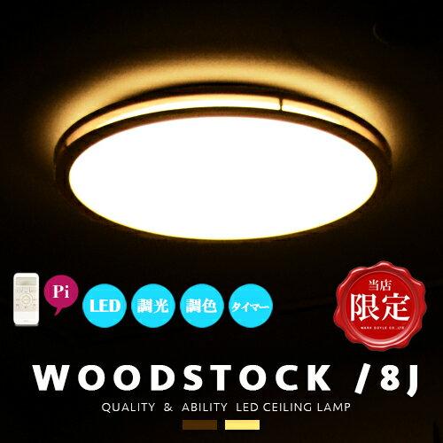 LEDシーリングライト リモコン付 LED シーリング 照明 ライト シーリングライト 天井照明 6畳用 8畳用 ウッド ウッドリング ウッドシェード 調光 調色 多機能リモコン リビング用 ダイニング用 ワンルーム 高級感【WOODSTOCK/8J:ウッドストック】(2-2