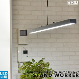 LEDペンダントライト 照明 [STAND WORKER _STRAIGHT LED LIGHT/スタンドワーカー] ブルックリン オフィス カフェ ダイニング用 食卓用 ビンテージ ヨーロピアン インダストリアル シンプル スマート LED内臓 昼白色 おしゃれ 天井照明 BRID(CP4(PX10