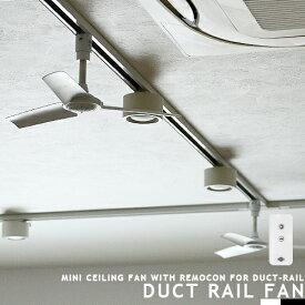 ダクトレール専用 シーリングファン DUCTRAILFAN ダクトレールファン リモコン付 ライティングレール用 配線ダクト用 ショップライン用 オフィス 書斎 省エネ 店舗 換気 空気循環 ブラック ホワイト モノトーン リノベーション duct rail fan BRID GENERAL (CP4 (PX10