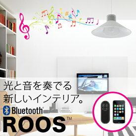 【ROOS:ルース】光と音を奏でる新しいインテリア スピーカー内蔵 LED対応 ペンダントライト Bluetooth リモコン式 ダイニング用 照明 おしゃれ 北欧 モダン デザイナーズ 照明(2-2(CP4