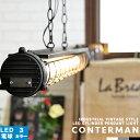 インダストリアル 照明 ペンダントライト LED ダイニング用 食卓用 ブルックリン 西海岸 ヴィンテージ レトロ 店舗 キッチン カウンター ガード シリンダー ヴィンテージ 天井照明 シーリングライト 簡単取付 ブラック シルバー ホワイト CONTERMAN コンテルマン 送料無料