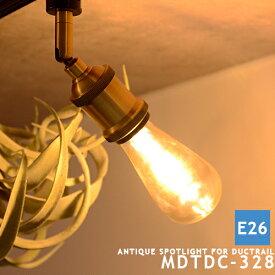 ダクトレール専用 E26 1灯 スポットライト ソケット アンティーク LED対応 SPOT LIGHT FOR DUCTRAIL SOCKET ダクトレール用 ライティングレール用 リビング オフィス 書斎 ダイニング レトロ ボタニカル インダストリアル ゴールド リノベーション ライティングツール (2-2