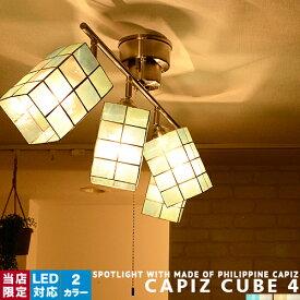 シーリングライト おしゃれ LED対応 6畳 8畳 4灯 スポットライト [CAPIZ CUBE 4:カピスキューブ4] リビング用 居間用 ダイニング用 食卓用 シェルランプ 貝殻 ハンドメイド アジアン リゾート 照明 子供部屋 間接照明 ワンルーム 点灯切替 段調光 プルスイッチ 西海岸(2-2