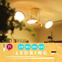 LEDシーリングライト【LEDRING:レドリング】リモコン スポットライト LED リビング用 居間用 ダイニング用 食卓用 省エネ 常夜灯 ウッドシェード ...