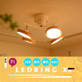 LEDシーリングライト【LEDRING X:レドリング X】リモコン スポットライト LED リビング用 居間用 ダイニング用 食卓用 省エネ 常夜灯 ウッドシェード カントリー ブラウン ナチュラル ワンルーム 寝室 子供 おしゃれ 照明 調光 調色 シンプル 明るい 6畳用 8畳用(2-10