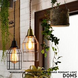 [DOMS:ドムス] WIREGUARDS インダストリアル照明 ガード ペンダントライト 1灯 LED対応 ワイヤー ライト 照明 ダイニング用 食卓用 店舗内装 寝室 キッチン カウンター ライティングレール(要プラグ) 玄関 階段 廊下 トイレ 洗面 ビンテージ おしゃれ エジソン球対応 (2-2