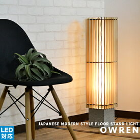 間接照明 フロアスタンド フロアランプ フロアライト [OWREN オーレン] ウッド 天然木プライウッド セメント 和モダン シンプル 和風 カフェ リビング ダイニング 和室 塩系インテリア ボタニカル LED対応 おしゃれ 照明(2-2