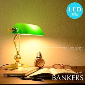 【Bankers:バンカーズ】デスクライト デスクランプ LED対応 レトロ アンティーク デスクスタンド スタンドライト シンプル グリーン おしゃれ 可愛い アメリカン インダストリアル 間接照明 テーブルライト プルスイッチ 書斎 寝室 照明
