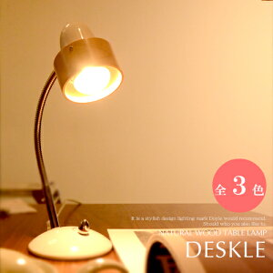 【Deskle:デスクル】デスクライト ナチュラル ブラウン ホワイト シンプル 北欧 モダン 調光機能付 テーブルライト 天然木 木目 可愛い おしゃれ スタンドライト 読書灯 書斎 寝室 子供部屋