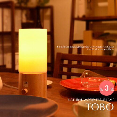 【Tobo:トボ】テーブルランプ 北欧 ナチュラル ブラウン ブラック ウッド セラミック スタンドライト デスクライト 間接照明 シンプル 調光機能付 可愛い おしゃれ 癒し 読書灯 書斎 寝室 子供部屋 一人暮らし 照明 インテリア照明
