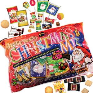 クリスマス限定 スイーツミックス お菓子30個入り (チョコレート キャンディ クッキーなど) 詰め合わせ スイーツセット おやつセット プレゼント お菓子 おやつ ギフト