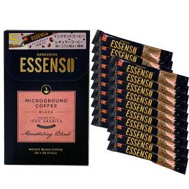 エッセンソ ESSENSO マンデリンブレンド スティックコーヒー 40g(2g×20本) インスタントコーヒー スティック ステイホーム 在宅勤務 応援 マレーシア アラビカ豆 マンデリン 酸味 コク