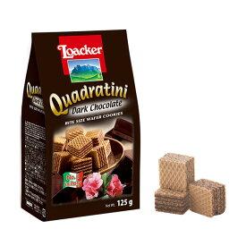 ウェハース【Loacker】ローカー クワドラティーニ ダークチョコレート 125g