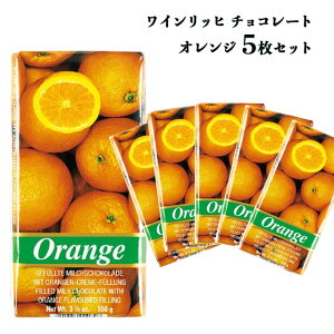 【クリックポスト対応】 チョコレート 板チョコ Weinrich ワインリッヒ オレンジ 輸入菓子 セット 食べ比べ 5枚セット