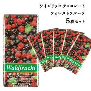 【クリックポスト対応】 チョコレート 板チョコ Weinrich ワインリッヒ ラズベリー フォレストフルーツ 輸入菓子 セット 食べ比べ 5枚セット