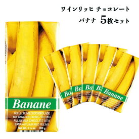【クリックポスト対応】 チョコレート 板チョコ Weinrich ワインリッヒ バナナ 輸入菓子 セット 食べ比べ 5枚セット