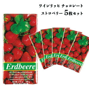 【クリックポスト対応】 チョコレート 板チョコ Weinrich ワインリッヒ ストロベリー いちご 輸入菓子 セット 5枚セット