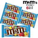 【クリックポスト対応 6pセット】m&m's エムアンドエムズ シングルパック チョコレート M&МS クリスピー (42g) 買いまわり ポイント消化 ポイント消費 1000円ポッキリ 送料無料