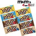【クリックポスト対応 8pセット】 m&m's エムアンドエムズ シングルパック 4種類8pセット ミルクチョコレート ピーナ…